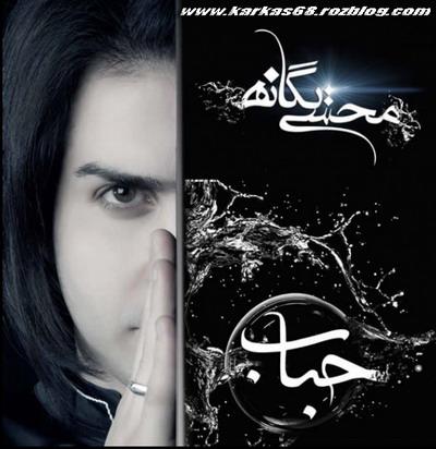 دانلود البوم حباب از محسن یگانه