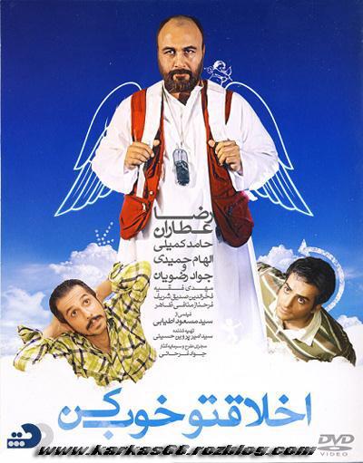 دانلود فیلم ایرانی اخلاقتو خوب کن