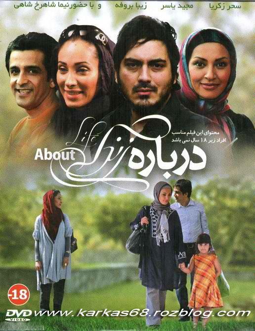 فیلم ایرانی درباره زندگی