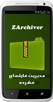 فشرده سازی و استخراج فایل های ZIP و RAR در آندروید با ZArchiver
