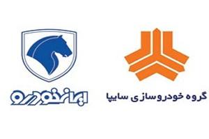 قیمت جدید 6 محصول ایران خودرو و سایپا / جدول