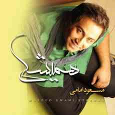 متن آهنگ مادر مسعود امامی