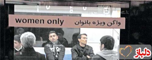 در واگن زنانه مترو تهران چه میگذرد؟!!/عکس