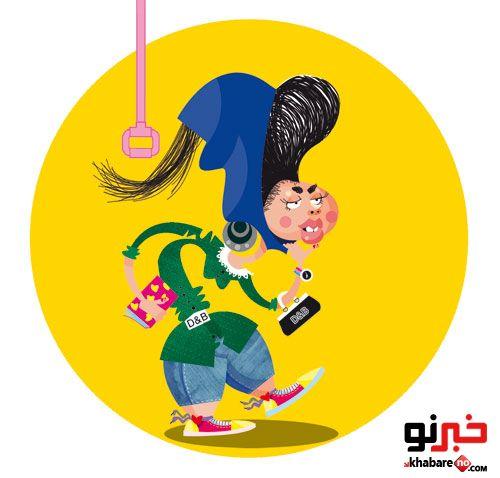 عکس و تصویر دختران ایرانی در مترو تهران از خبرچین
