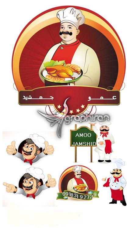 آشپز خونه و تهیه غذای عـــــمو جمـــــشید فقط مخصوص همدان