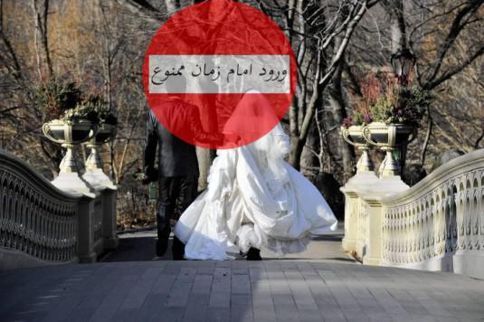 ورود امام زمان به عروسی ما ممنوع