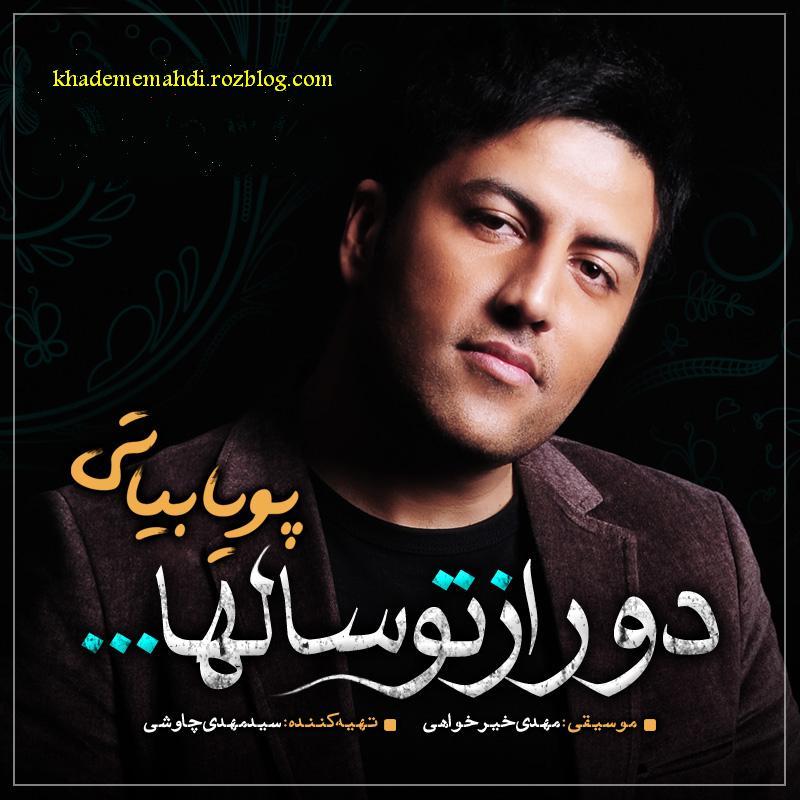 دانلود آلبوم آهنگ در مورد امام زمان