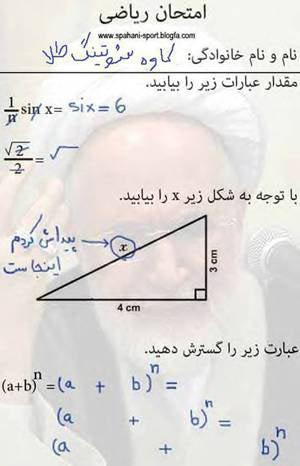 سوتی ریاضی