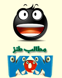 http://www.tools98.ir/up/khodam-o-khodet/Pictures/post/tanz.jpg