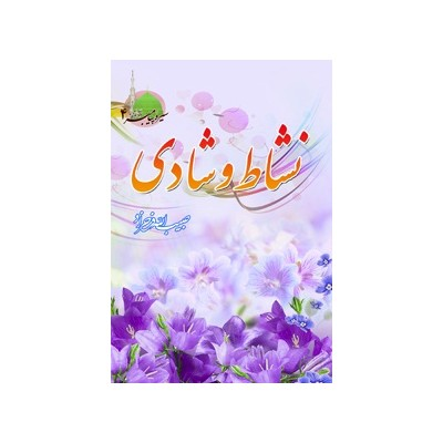 تصویر: http://rozup.ir/up/khyas/Pictures/books/farahzad/--74B4_1.JPG