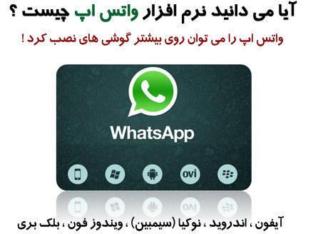 دانلود نسخه جدید واتس اپ جاوا