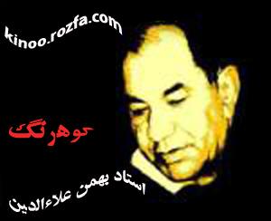 استاد بهمن علاءالدین - کوهرنگ