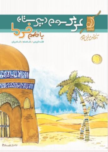 کتاب عربی با طعم خرما انتشارات کوله پشتی