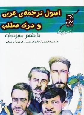 کتاب اصول ترجمه عربی و درک مطلب با طعم سبزیجات