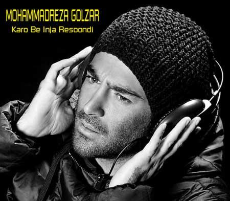 آهنگ جدید محمدرضا گلزار