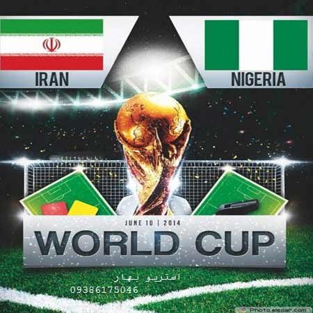 دانلود بازی ایران و نیجریه در جام جهانی ۲۰۱۴