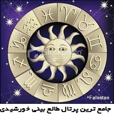 جامع ترین پرتال طالع بینی خورشیدی
