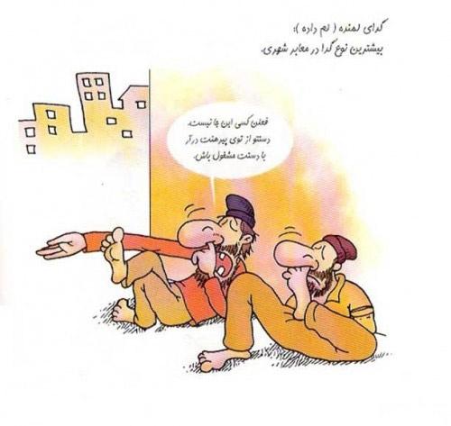 کاریکاتورهای خنده دار انواع گدایی