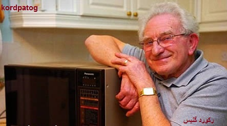 پیرترین ماکروویو دنیا
