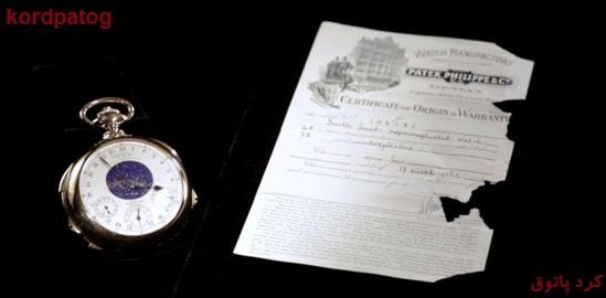 پیچیدهترین ساعت جهان باز هم رکورد زد