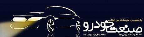 17 روز زمان تا آخرین نمایشگاه معتبر خودرو سال