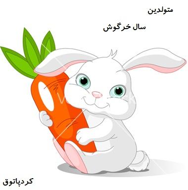 متولدين سال خرگوش ( گربه ) - گربه - خرگوش موجودي لطيف