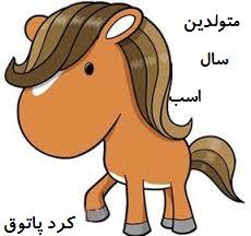 متولدین ماههای سال اسب