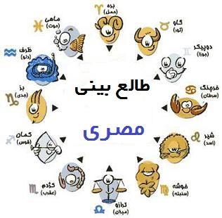 طالع بینی مصری متولدين  دلو (بهمن)