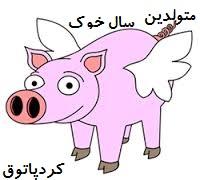 خوک تپلي محبوب