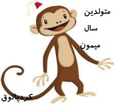 متولدین ماههای سال میمون