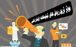 تبلیغات آنلاین به زبان ساده