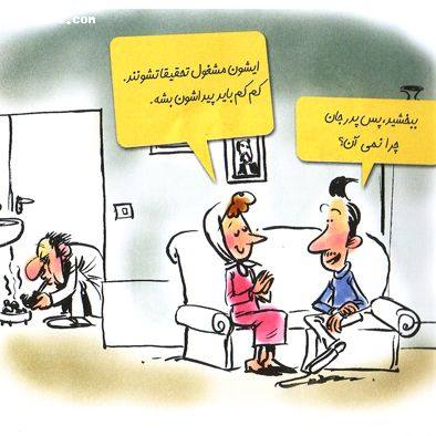 کاریکاتورهای خنده دار