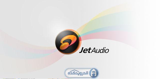 دانلود موزیک پلیر قدرتمند jetAudio Plus v3.0.1