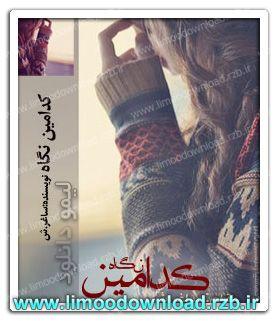 رمان ایرانی و عاشقانه کدامین نگاه