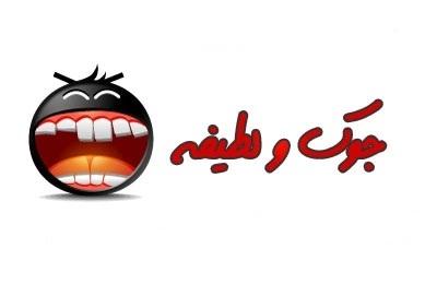 اس ام اس و جوک خنده دار آبان ماه ۹۲