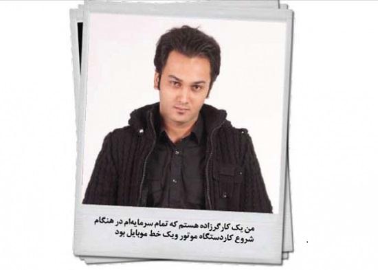 گفتوگو با محمد حسن سید شجاع، صاحب برند اریکا میلیاردر مجرد