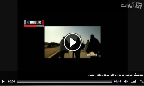 دانلود کلیپ نماهنگ حامد زمانی برای پیاده روی اربعین 93