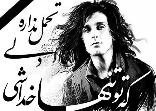 واکنش هنرمندان مختلف نسبت به فوت مرتضی پاشایی