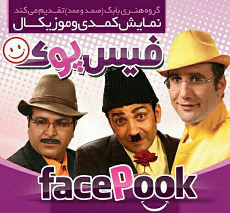 دانلود طنز جدید صمد ممد به نام فیسبوک