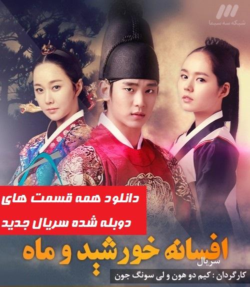 دانلود تمامی قسمت های سریال کره ای افسانه خورشید و ماه با دوبله فارسی