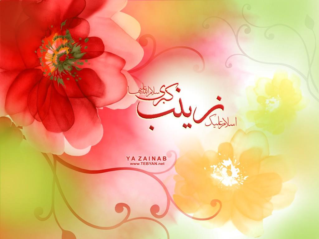 ویژه نامه میلاد با سعادت حضرت زینب کبری سلام الله علیها-روز پرستار و بهورز