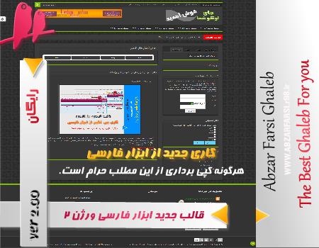 قالب فوق حرفه ای ابزار فارسی ورژن 2