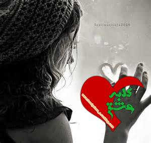 پیامک تنهایی کلبه عشق
