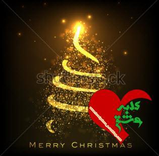 پیامک کریسمس کلبه عشق