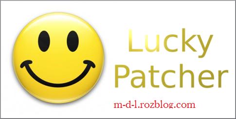 دانلود Lucky Patcher 5.3.1 – حذف لایسنس برنامه ها و بازی های اندروید