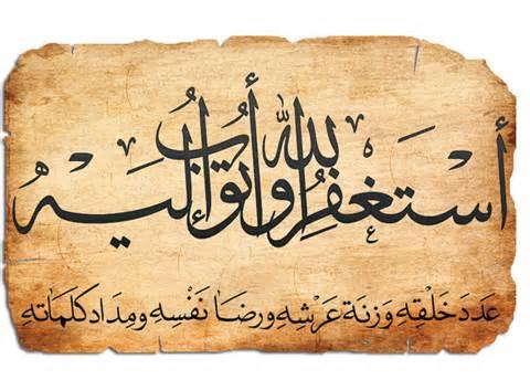 استغفار در کلام امام علی علیه السلام