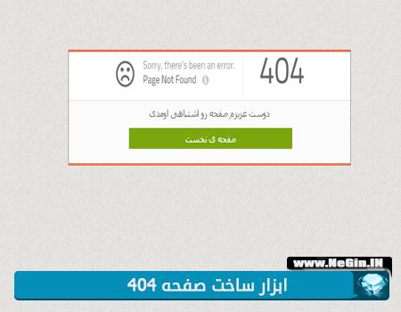 ابزار ساخت قالب صفحه 404 حرفه ای