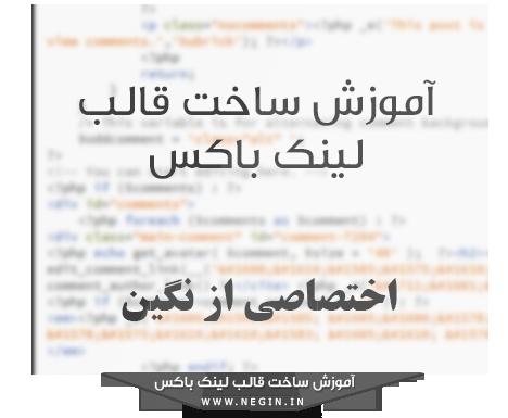 آموزش ساخت قالب لینک باکس برای رزبلاگ