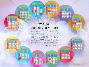 تقویم سال 1394