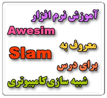 دانلود آموزش نرم افزار Awesim3.0 معروف به Slam براي درس شبيه سازي كامپيوتري